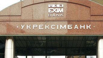 Укрэксимбанк