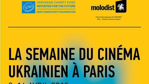 Неделя украинского кино в Париже