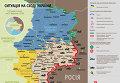 Ситуация в зоне АТО на 31 марта. Карта СНБО. Инфографика