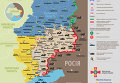 Ситуация в зоне АТО на 1 апреля. Карта СНБО. Инфографика
