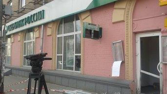 Взрыв у отделения Сбербанка России в Киеве