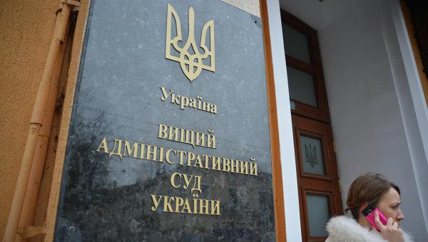 Высший административный суд Украины. Архивное фото