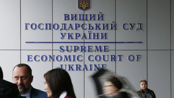 Высший хозяйственный суд Украины
