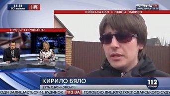 Зять Бочковского об обыске в доме тестя. Видео