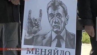 Митинг в Севастополе. Видео