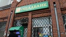 """Отделение """"Ощадбанка Украины"""""""