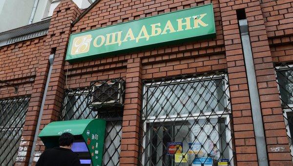Отделение Ощадбанка Украины
