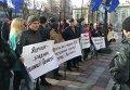Митинг ВО Свобода с требованием расследовать факты коррупции в Кабмине