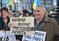 Участника митинга возле Верховной Рады. Архивное фото