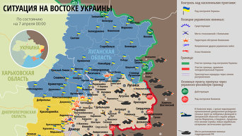 Ситуация в зоне АТО на 7 апреля. Карта СНБО
