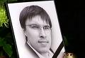 В Киеве попрощались с Сергеем Панасюком