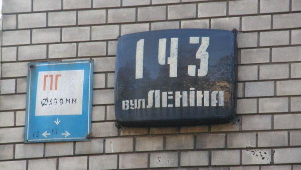 Табличка на ул. Ленина в Киеве
