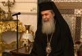 Патриарх Святого града Иерусалима и всей Палестины Феофил III
