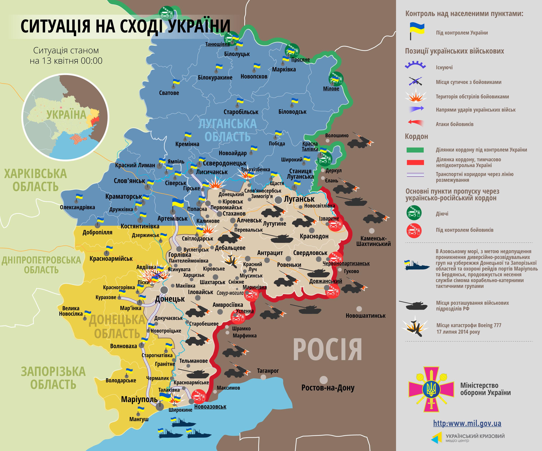 Ситуация в зоне АТО на 13 апреля. Карта СНБО