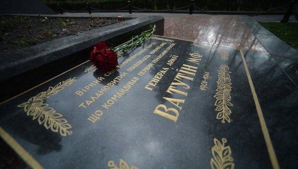 Надгробный камень возле памятника генералу Ватутину в Киеве