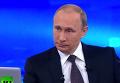 Владимир Путин об отношении к санкциям: Не хочу показывать всяких жестов, они неприличные