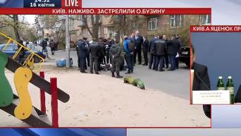 Видео с места убийства Олеся Бузины. Видео