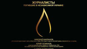 Журналисты, погибшие в независимой Украине. Инфографика
