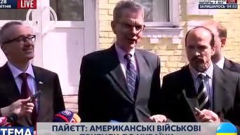 Пайетт о прибытии десантников 173-й бригады США в Украину