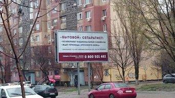 Одесса против стукачества и бытового сепаратизма