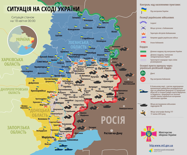 Ситуация в зоне АТО на 18 апреля. Карта СНБО