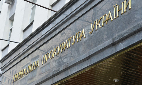 Здание Генеральной прокуратуры Украины (ГПУ)
