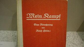 Первое издание книги. Немецкий исторический музей
