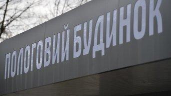 Киевский роддом №3