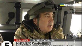 Саакашвили в зоне АТО. Видео