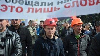 Акция протеста шахтеров под Верховной Радой