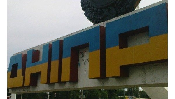 Знак въезда в Днепропетровск