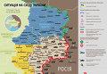Ситуация в зоне АТО на 26 апреля. Карта СНБО