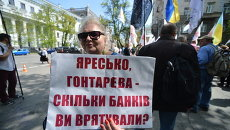Митинг вкладчиков банков в Киеве. Архивное фото