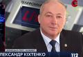 Кихтенко: в Широкино вместо демилитаризации необходимо усилить оборону