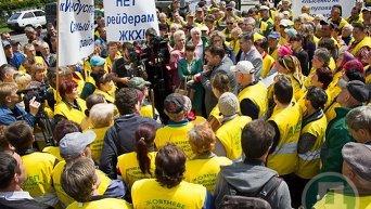 Митинг работников ЖКХ в Днепропетровске