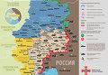 Зона АТО: ситуация на 6 мая. Карта СНБО