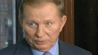 Леонид Кучма о переговорах в Минске