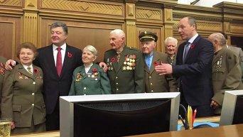 Петр Порошенко и ветераны УПА во время торжественного заседания Верховной Рады 8 мая 2015 г.