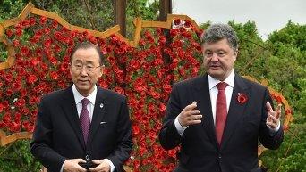 Генсек ООН Пан Ги Мун, Петр Порошенко на фоне инсталляции Украина... Война...