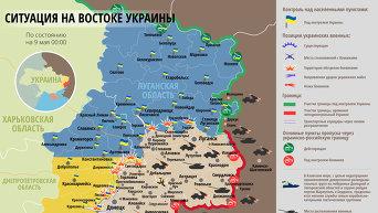 Зона АТО: ситуация на 9 мая. Карта СНБО