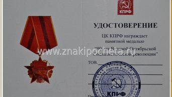 В комплекте идет чистый бланк удостоверения с печатью и подписью