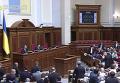 Как Рада лишала мандатов Мирошника и Барну. Видео