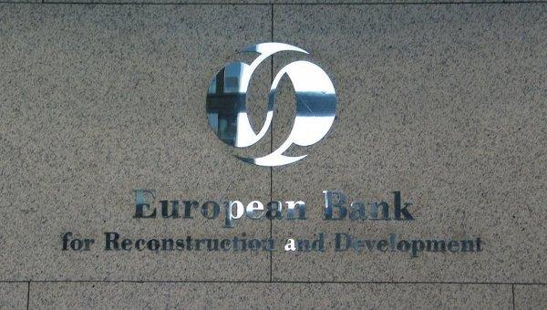 Европейский банк реконструкции и развития (ЕБРР)