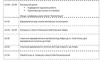 Проект программы встречи в Святогорске