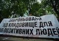 Митинг у Кабмина ВИЧ-инфицированных граждан. Архивное фото