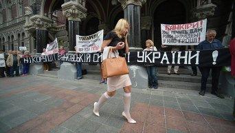Митинг под НБУ против коррупции в банковской системе