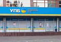 Украинский профессиональный банк. Архивное фото