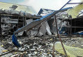 Рынок в Донецке после обстрела