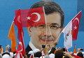 Сторонники правящей партии в Стамбуле слушают премьер-министра Ахмета Давутоглу во время предвыборной гонки перед парламентскими выборами в Турции