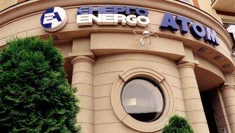 Офис компании Энергоатом